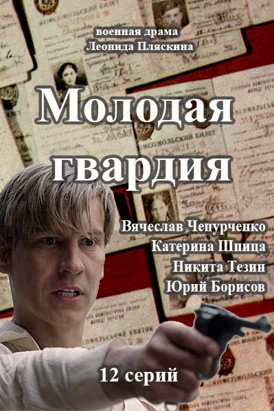 русские сериалы онлайн смотреть бесплатно в хорошем качеств: